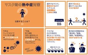 熱中症、要注意!建築の現場、細心の注意と入念な対策を