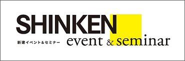 新建イベント&セミナー
