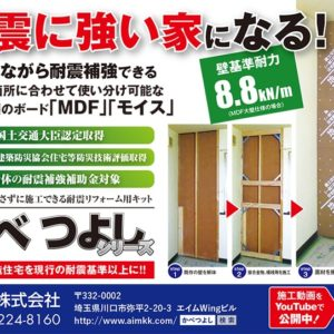 天井・床を壊さず施工 耐震リフォーム用キット「かべつよし」