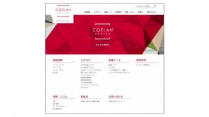 デュポン、人工大理石コーリアンのウェブサイト刷新