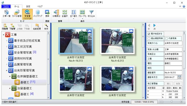 建設システム、クラウドで複数人同時の写真管理