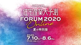 【受付終了】住宅産業大予測フォーラム2020 オンライン