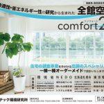 空調のスペシャリストが手掛ける全館空調「comfort24」