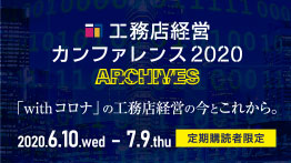工務店経営カンファレンス2020  アーカイブ