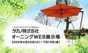 タカノ、オーニング・パラソルのウェブ展示場を期間限定で公開