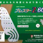 金属が身代わりになって変形 木材を守る「ブレスターZ600」