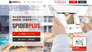 建設業向け働き方改革支援アプリ「SPIDERPLUS」Webサイトがリニューアル