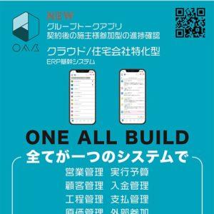 """""""全てが一つのシステムで""""利用可能なERP基幹システム「ONE ALL BUILD」"""