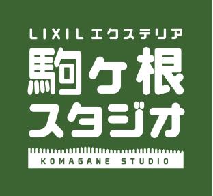 LIXIL、外構商品紹介「駒ヶ根」ライブ配信に1.3万人