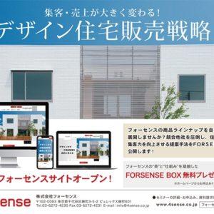 デザイン住宅販売戦略を公開する「FORSENSE BOX」