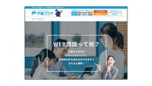 プラザセレクト、不動産ショップサイトにWeb商談システム