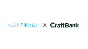 ネットプロテクションズ、「CraftBank」向けに「NP掛け払い」提供開始