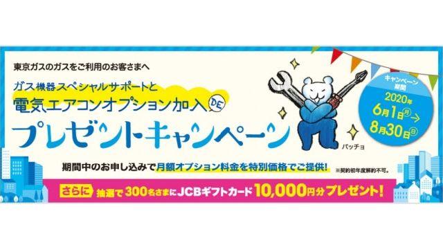 東京ガス、エアコン無料修理サービス