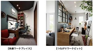 大和ハウス、快適な在宅勤務のためのテレワークスタイル提案