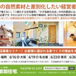 客に選ばれる家づくりの理由を大公開「代理店募集セミナー」