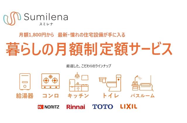 東京ガス系、月1800円からの定額制で最新住設