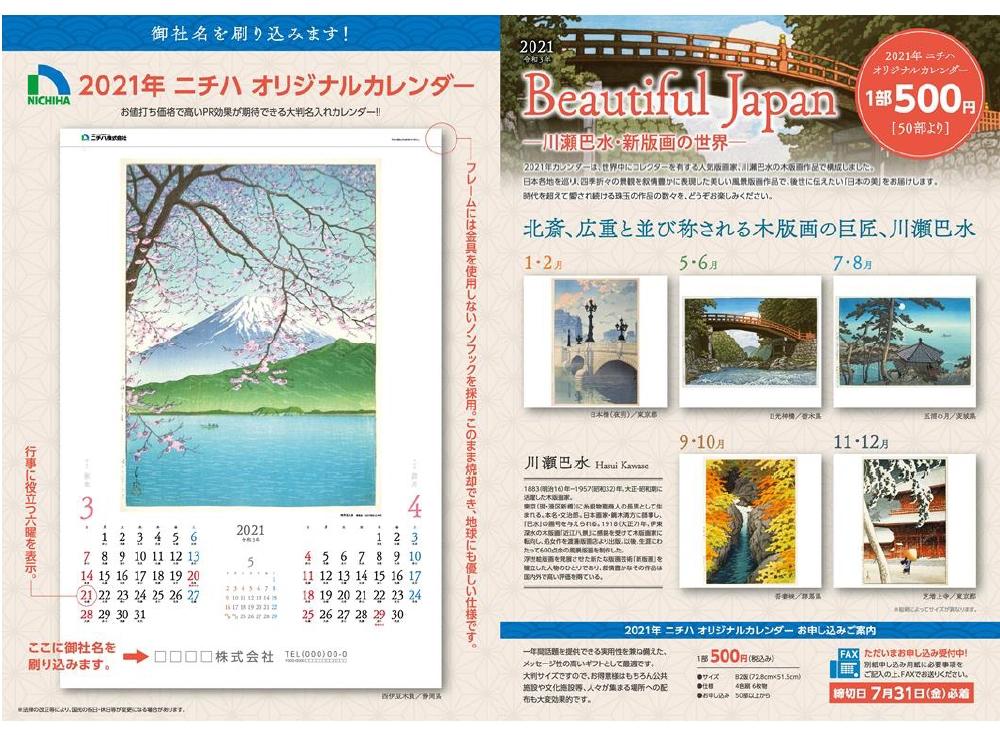 2021年版「ニチハオリジナルカレンダー」受付開始