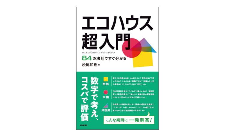 【新刊】エコハウス超入門 84の法則ですぐ分かる