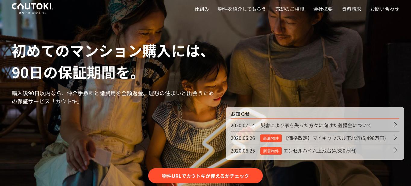 不動産購入「カウトキ」、売買契約1件に付き10万円を被災地に寄付