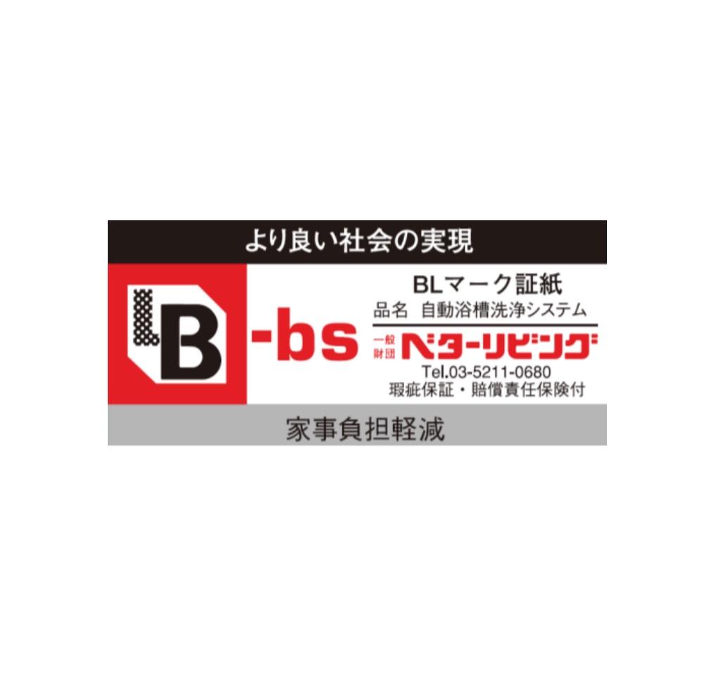 ノーリツのおそうじ浴槽、家事負担軽減でBL-bs部品認定