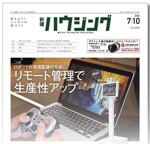 【新建ハウジング最新号1面から】 ロボットが現場監督の分身に リモート管理で生産性アップ -ecomo・log build(神奈川県藤沢市)
