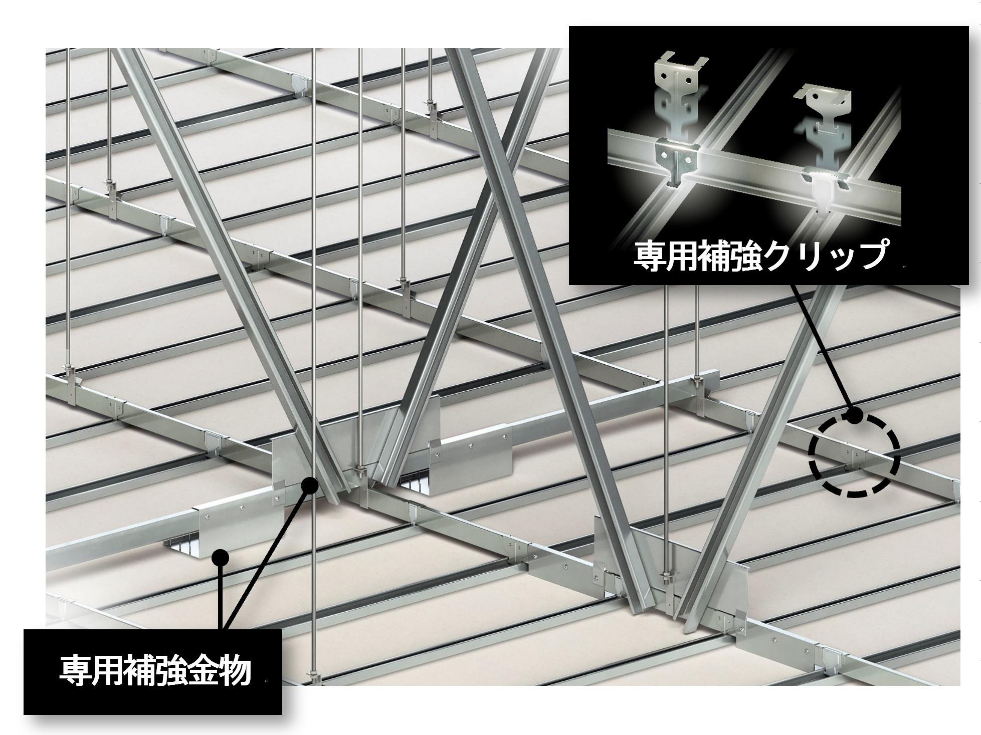 大和ハウス、3タイプの耐震吊り天井を開発
