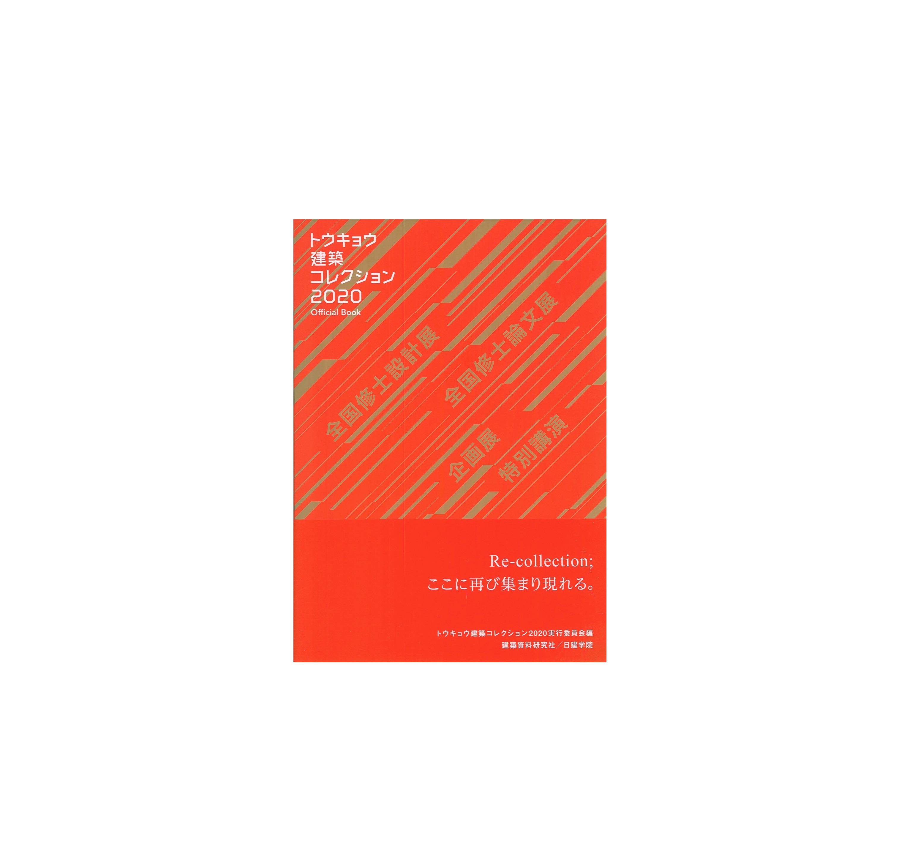 新刊『トウキョウ建築コレクション2020 Official Book』