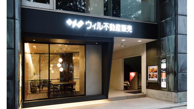 ウィル、名古屋市に新営業所を開設