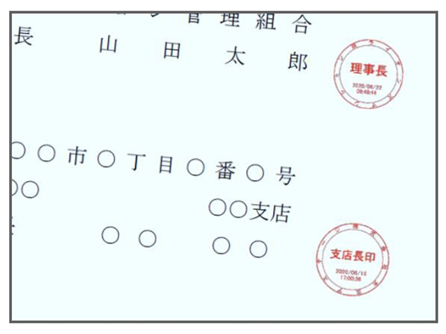 大京アステージなど、マンション管理契約電子化