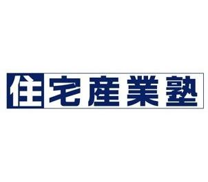 住宅産業塾、「魅せる現場コンテスト2020」開催