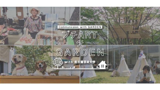 ガーデンメーカー、庭の新たな楽しみ方を提案