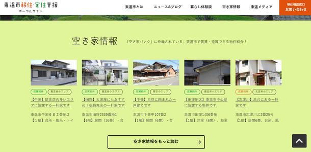 東温市、空き家の建替を補助する移住者向け制度を創設
