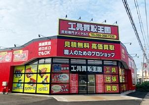 工具リユース専門店「工具買取王国」鈴鹿市にグランドオープン