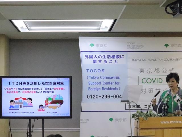 都、ICT活用空き家対策に補助金最大3500万円