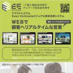 WEBでリアルタイムな営業可能なビジュアル簡単見積システム