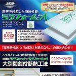 ZEH対応の押出法ポリスチレンフォーム断熱材「ミラフォームΛ」
