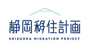 静岡鉄道、静岡への移住に関するワンストップサービス