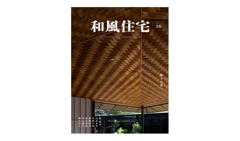 【新刊】和風住宅25