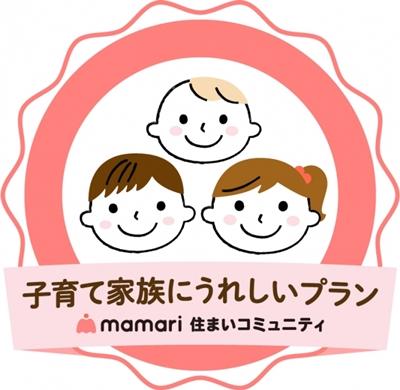 子育て家族向け物件認定ラベル「ママリ住まいコミュニティ」