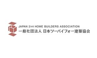 日本ツーバイ協会、2020年度定時社員総会を開催