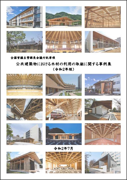 国交省、7年ぶりに「公共建築物の木材利用事例集」取りまとめ
