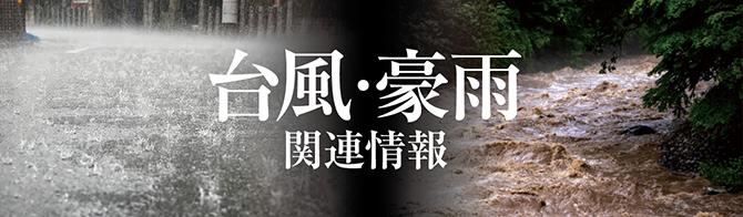 台風・豪雨関連ニュース