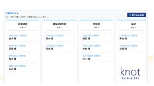 マイホームアプリknotに新機能 「工事中リスト」を追加
