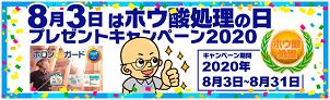 日本ボレイト、「ホウ酸処理の日」プレゼントキャンペーン開催