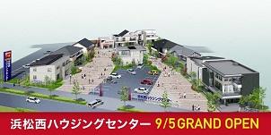 浜松中心部に「レジリエンス」テーマの総展オープン