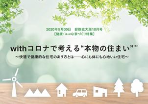 『健康・エコ』特集 製品紹介アンケートご協力のお願い