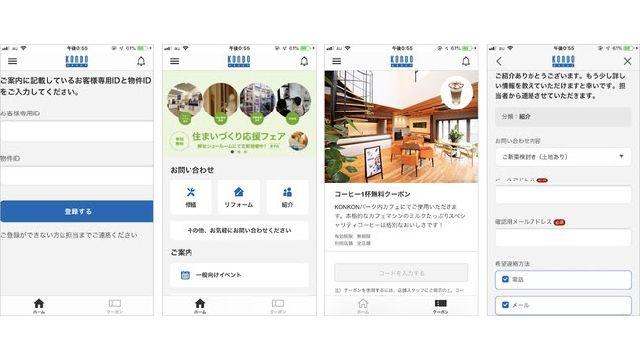 住宅メーカー向け顧客管理アプリ 紹介につながる関係を構築