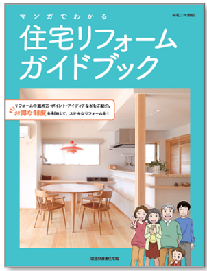 リ推協、2020年度版「住宅リフォームガイドブック」発行