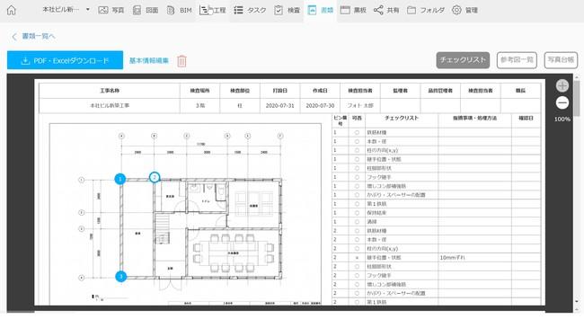 建築業生産支援クラウド「フォトラクション」が配筋検査機能を提供