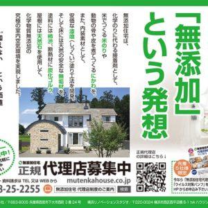 空気も「無添加」、室内空気循環を実現する「無添加住宅」
